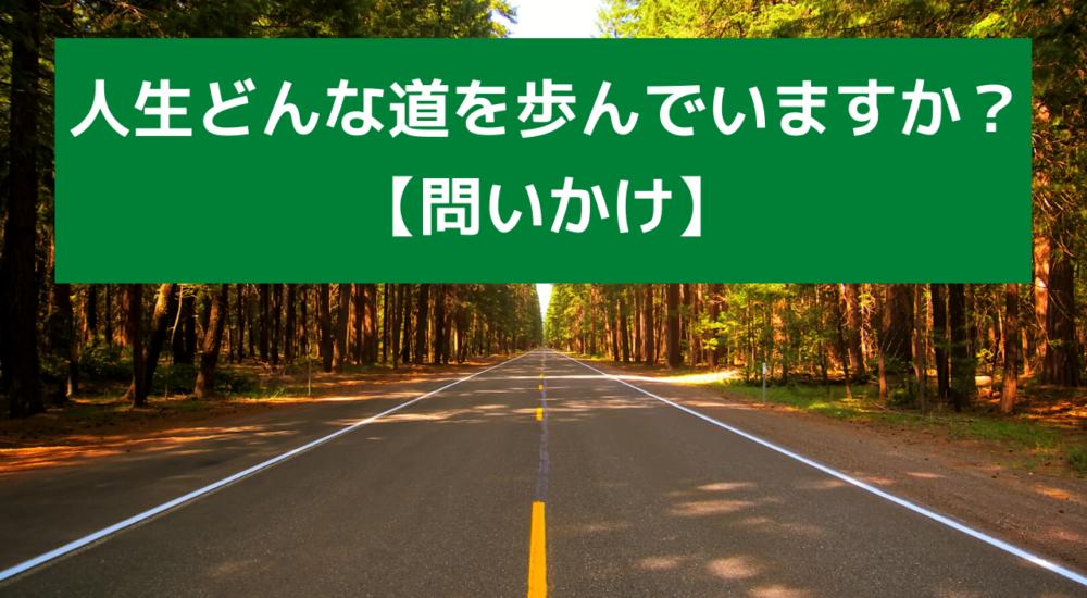 人生どんな道を歩んでいますか?【問いかけ】