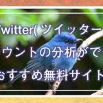 Twitter(ツイッター)アカウントの分析ができるおすすめ無料サイト