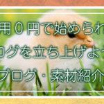 費用0円で始められるブログを立ち上げよう!【ブログ・素材紹介】