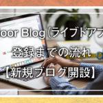 livedoor Blog(ライブドアブログ) 登録までの流れ【新規ブログ開設】