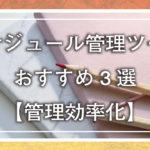 スケジュール管理ツールおすすめ3選【管理効率化】