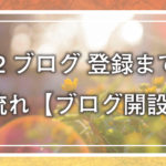 FC2ブログ 登録までの流れ【ブログ開設】