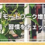 【リモートワーク増加】環境・習慣をチェック!