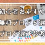 初心者おすすめ無料ブログ5選【ブログ選び参考】