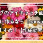 ブログのアイキャッチ画像を簡単に作るなら『Canva』がおすすめ!【作成効率化】