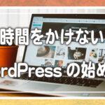 時間をかけないWordPressの始め方