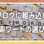 ブログに組み込む検索ワードの選び方
