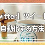 【Twitter】ツイートを自動化する方法